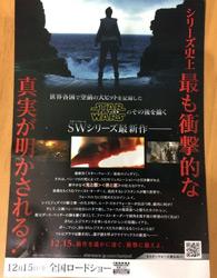 Flyer: Die letzten Jedi