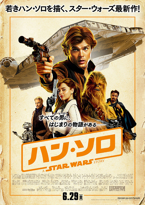Solo-Poster Japan