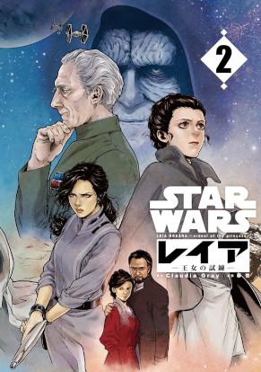 Star Wars Leia, Princess of Alderaan, Vol. 2